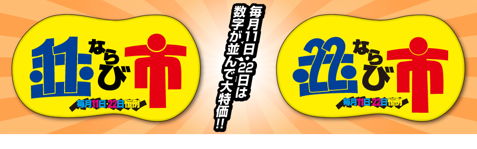 shop_slide_narabiichi1122_1709