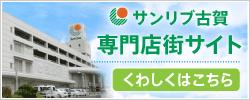 tenant_banner_koga