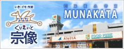 tenant_banner_munakata