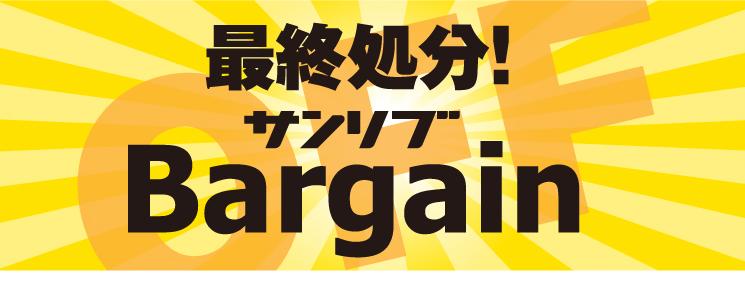 top_slide_bargen