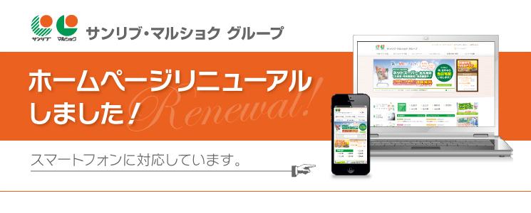 top_slide_renewal