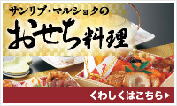 side_br_osechi