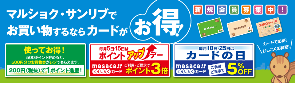 shop_slide_M-masaca-2