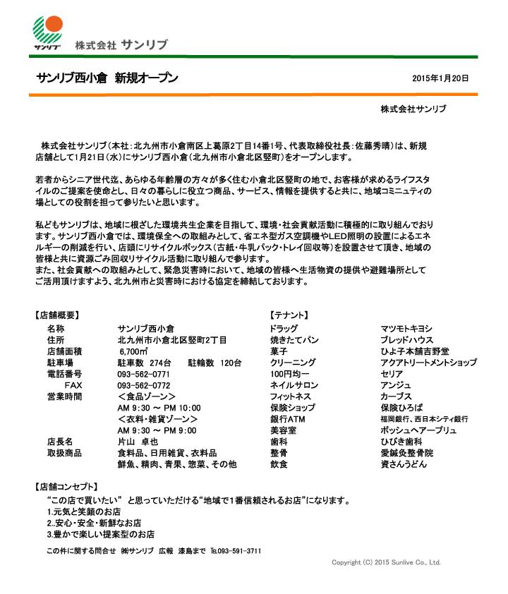 w-kokura_open
