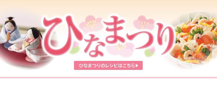 top_slide_hinamatsuri