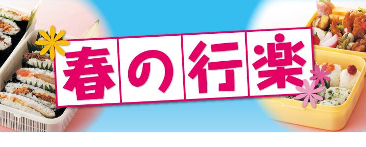 top_slide_kouraku