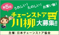 okaimono2016