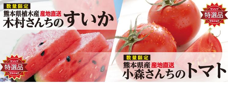 top_slide_suikatomato