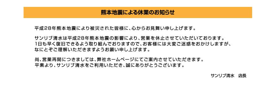 shop_slide_shimizu