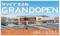 side_br_kifune_open02