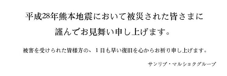 九州地方熊本地震店頭募金のお願い