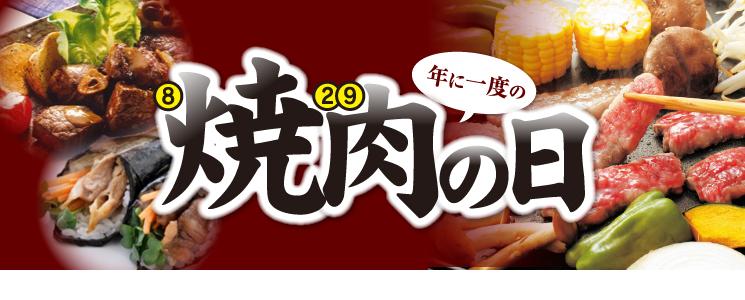 top_slide_yakiniku