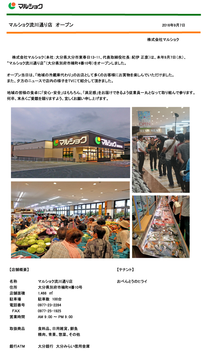 nagarekawa_news