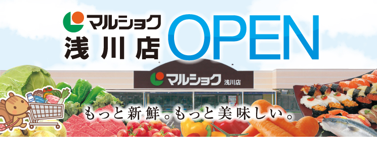 top_slide_asakawa02