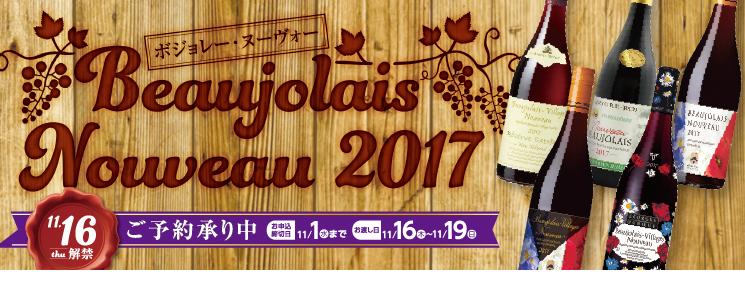 top_slide_beaujolais