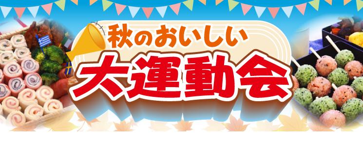 top_slide_undoukai2