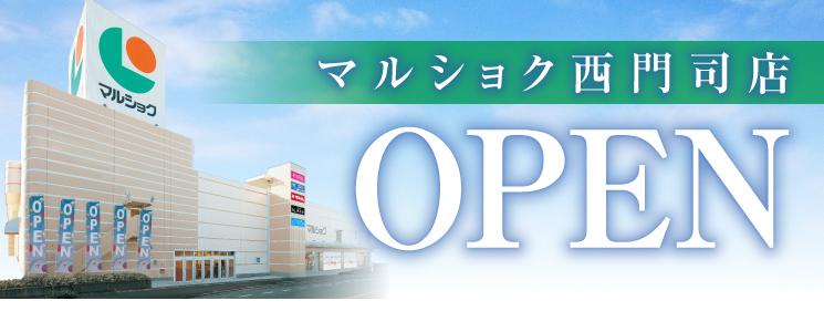 top_slide_nishimoji02