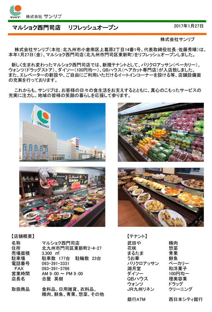 nishimoji_news