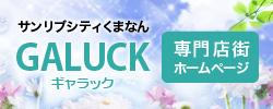 garack_sunlive_banner