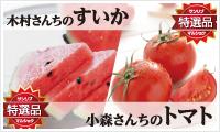 side_br_suika&tomato