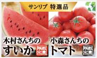 side_br_suikatomato2018
