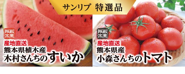 top_slide_suikatomato2018