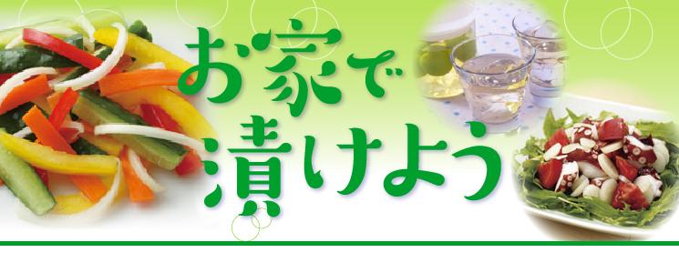 top_slide_tsukemono
