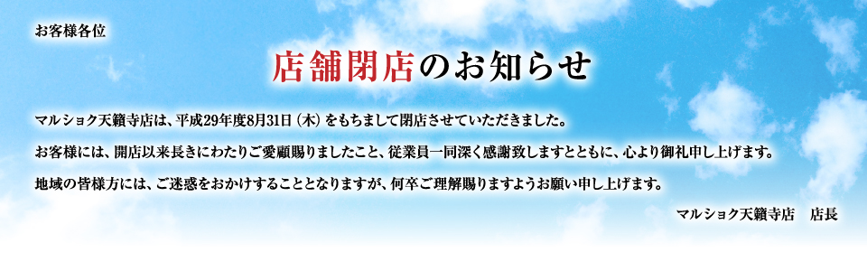 shop_slide_close_tenraiji