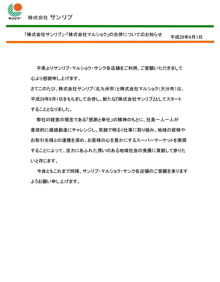 合併ニュースリリース01