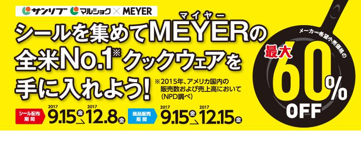 top_slide_meyer