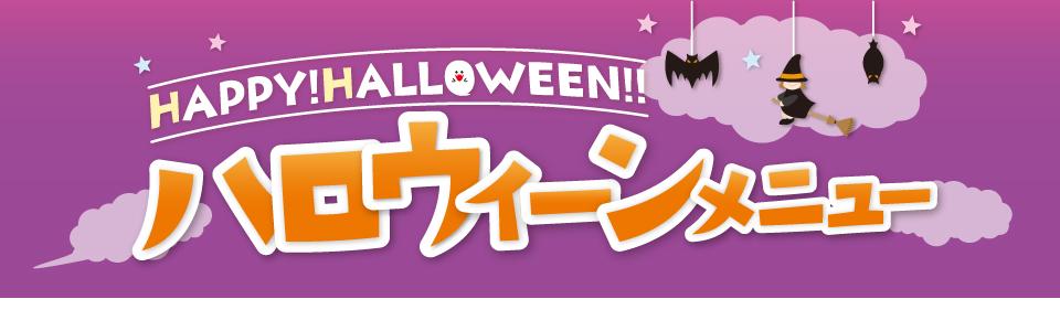 shop_slide_halloween
