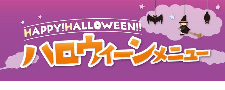 top_slide_halloween