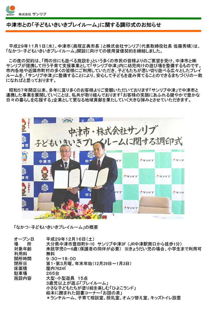 news_nakatsu