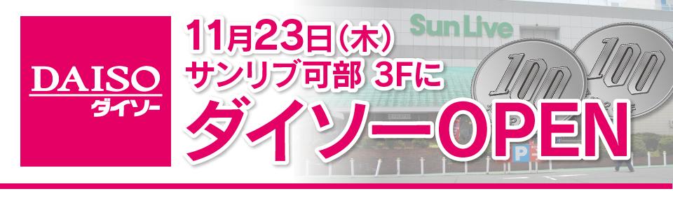 shop_slide_daiso
