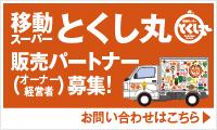 side_br_tokushimaru