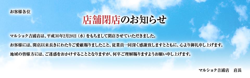 shop_slide_close_yoshiura