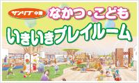 side_br_playroom