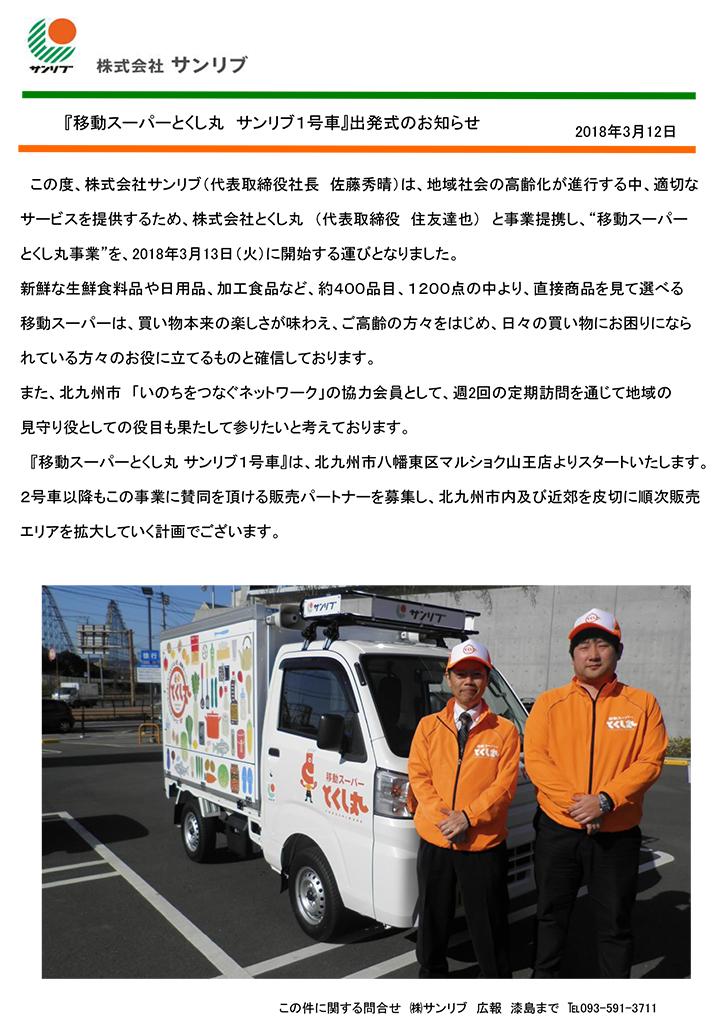 180312_tokushimaru_news