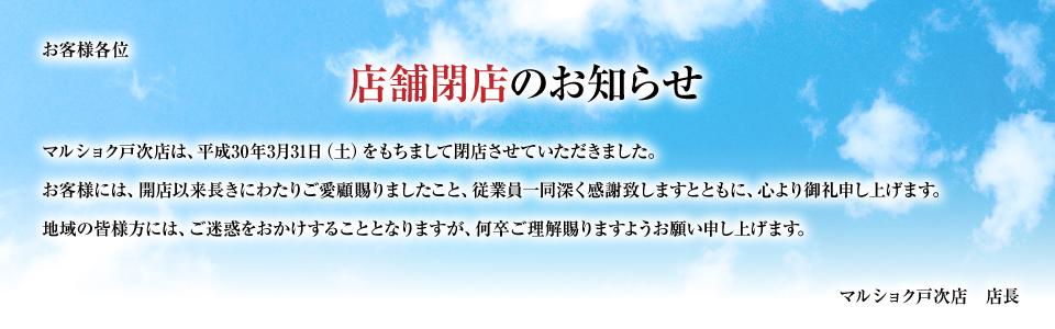 shop_slide_close_hetugi