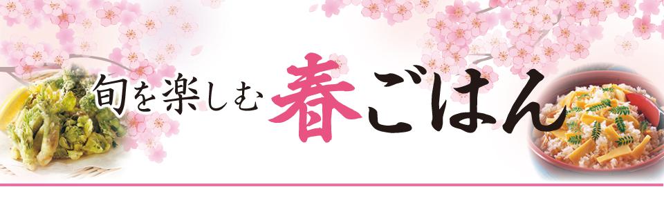 shop_slide_harugohan