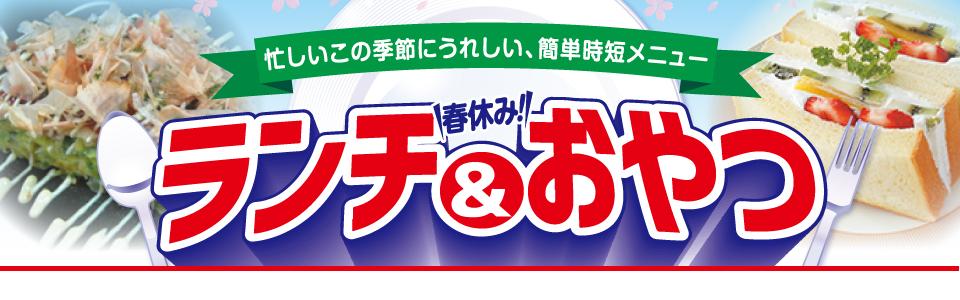 shop_slide_haruyasumi