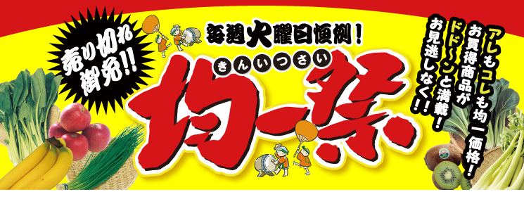 top_slide_kinitsusai