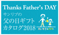 side_br_mfgift2018_father