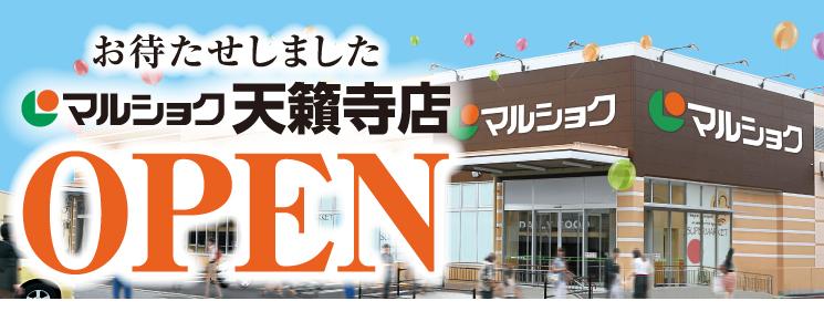 top_slide_tenraiji_open_after