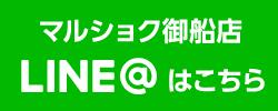 shop_sidebanner_mifune_line