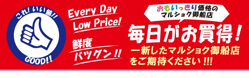 shop_slide_mihune