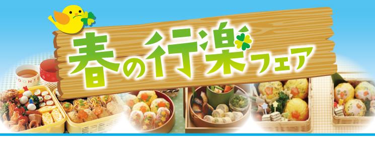 top_slide_haru_kouraku2019