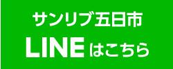 shop_sidebanner_line_itsukaichi