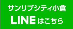 shop_sidebanner_line_kokura