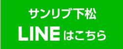 shop_sidebanner_line_kudamatsu